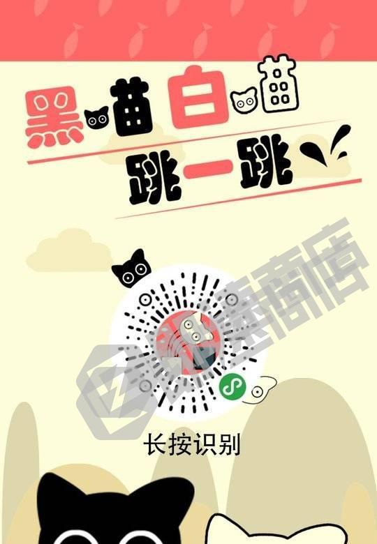 白猫黑猫蹦一蹦小程序首页截图