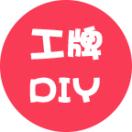 DIY工牌