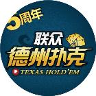 德州扑克礼包-微信小程序