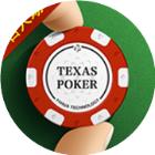 德州扑克大师娱乐网-微信小程序