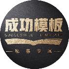 成功模板-微信小程序