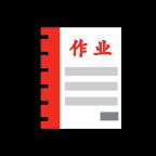 作业登记簿