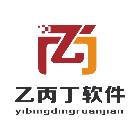 郑州乙丙丁软件
