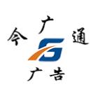 重庆今广通广告