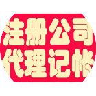 重庆代账报税工商代办
