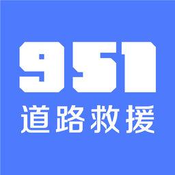 951道路救援