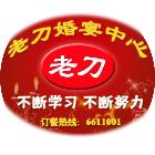 陇西老刀品牌餐饮微信小程序