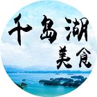 千岛湖土特产微信小程序