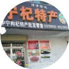 宁夏中卫市沙坡头枸杞土特产批发微信小程序