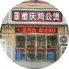 巩氏重庆鸡公煲G微信小程序
