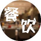 云之道餐饮演示微信小程序