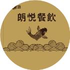 渔加功郎悦餐饮微信小程序
