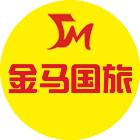 汕尾金马国旅海丰总店微信小程序