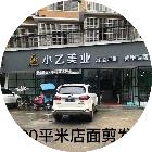 平舆县小乙发型工作室微信小程序