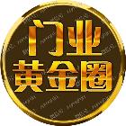 贵州人自己的门业黄金圈