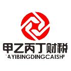 广东甲乙丙丁财税