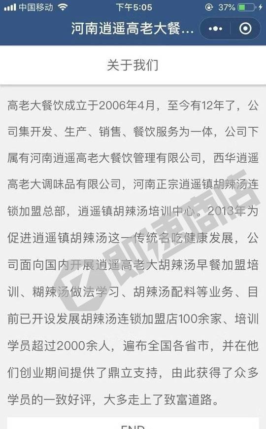 逍遥胡辣汤小程序列表页截图