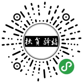安康扶贫驿站-微信小程序二维码