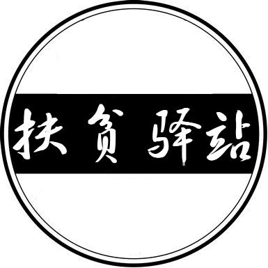 安康扶贫驿站-微信小程序