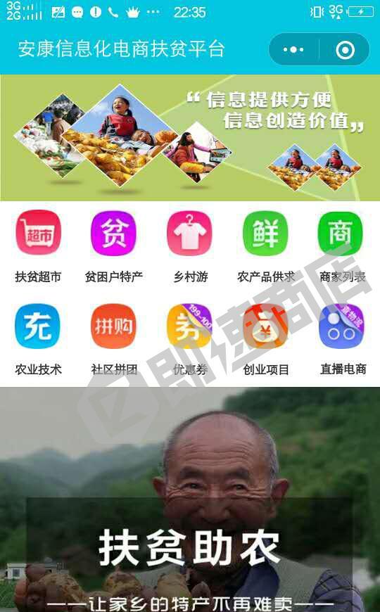 安康扶贫驿站小程序详情页截图