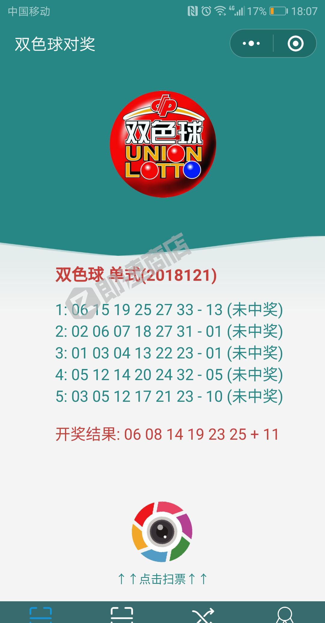 Bingo扫彩票查奖小程序列表页截图