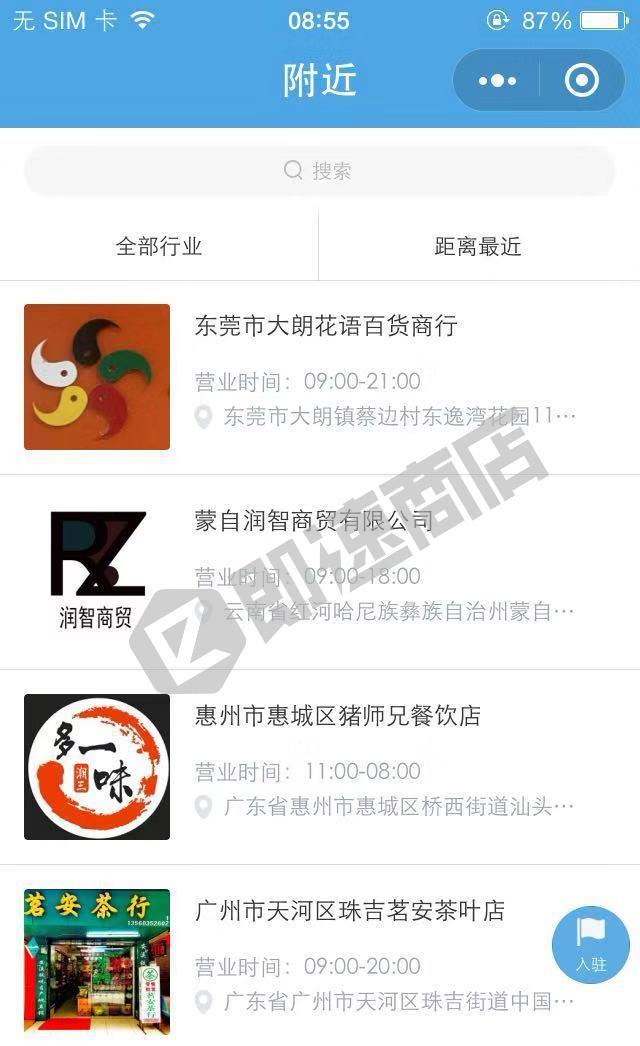 广东微吧小程序详情页截图