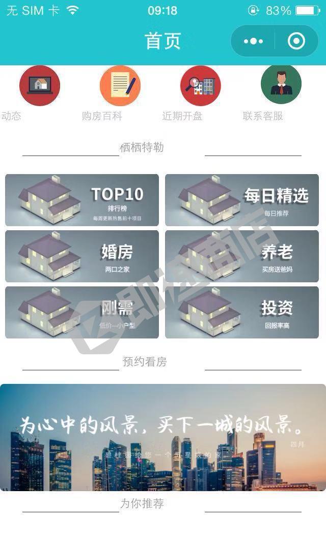 惠州BGY小程序首页截图