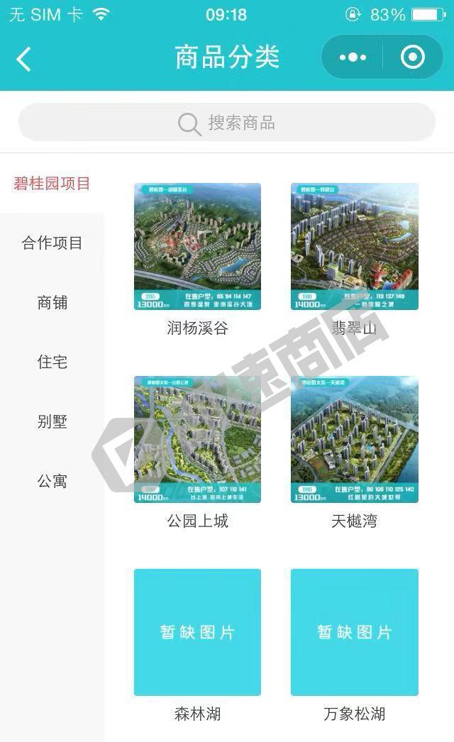 惠州BGY小程序列表页截图