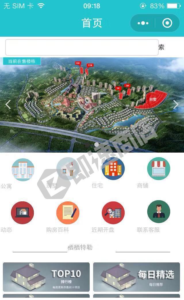 惠州BGY小程序详情页截图