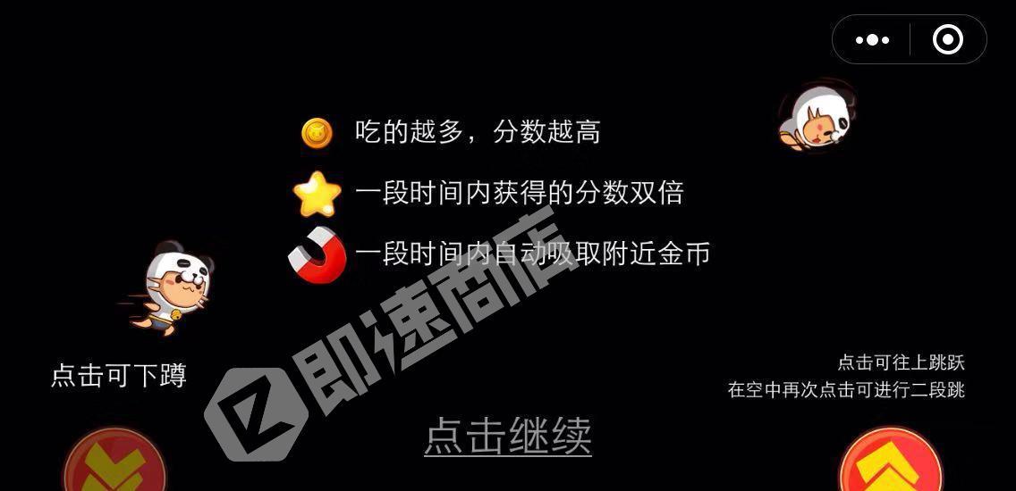 熊猫快跑正版小程序详情页截图