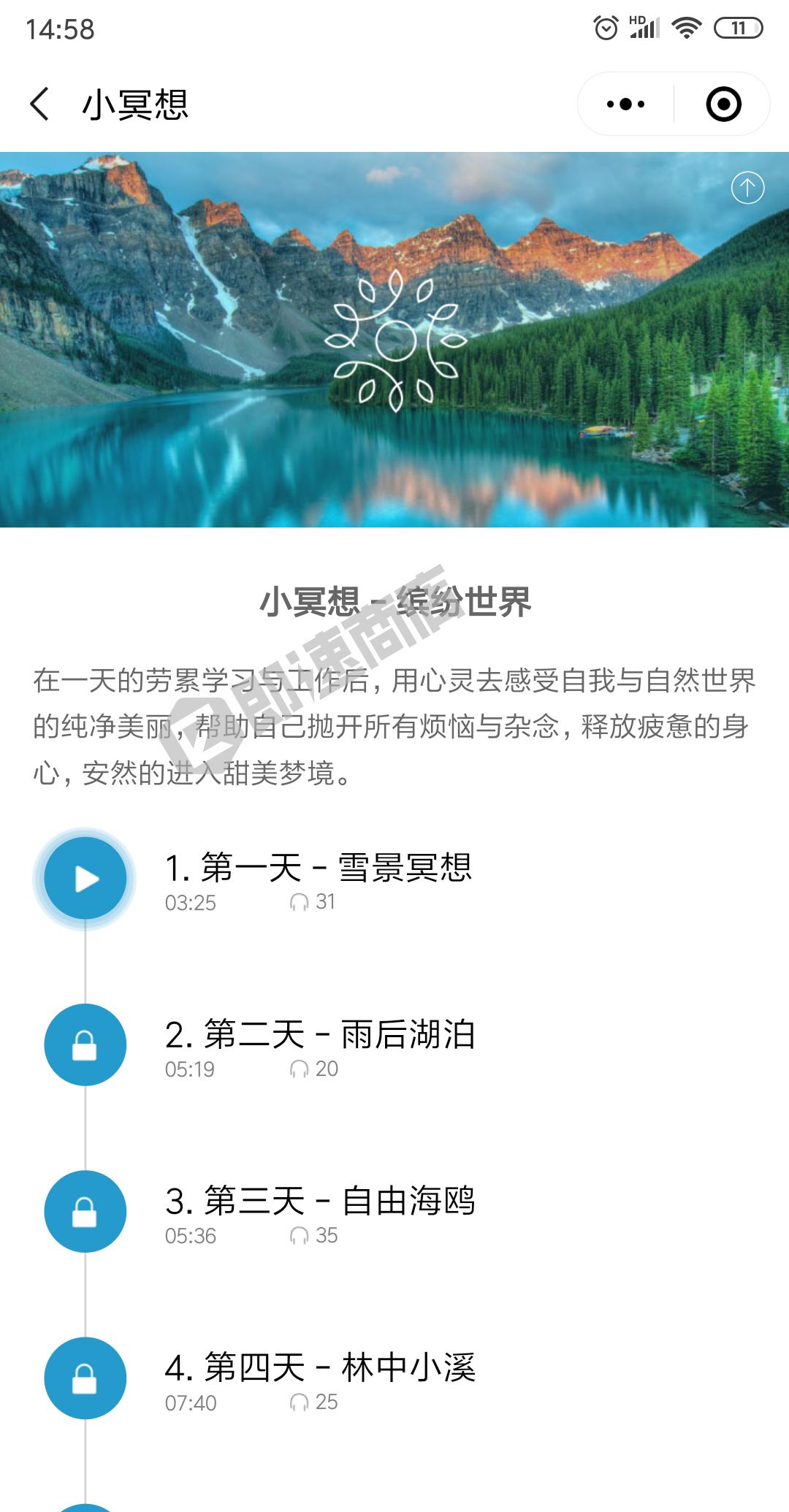 小冥想小程序列表页截图