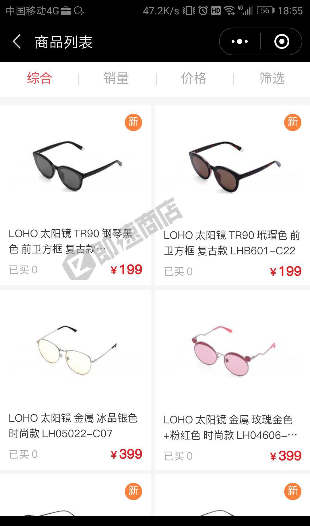 LOHO眼镜生活旗舰店小程序首页截图