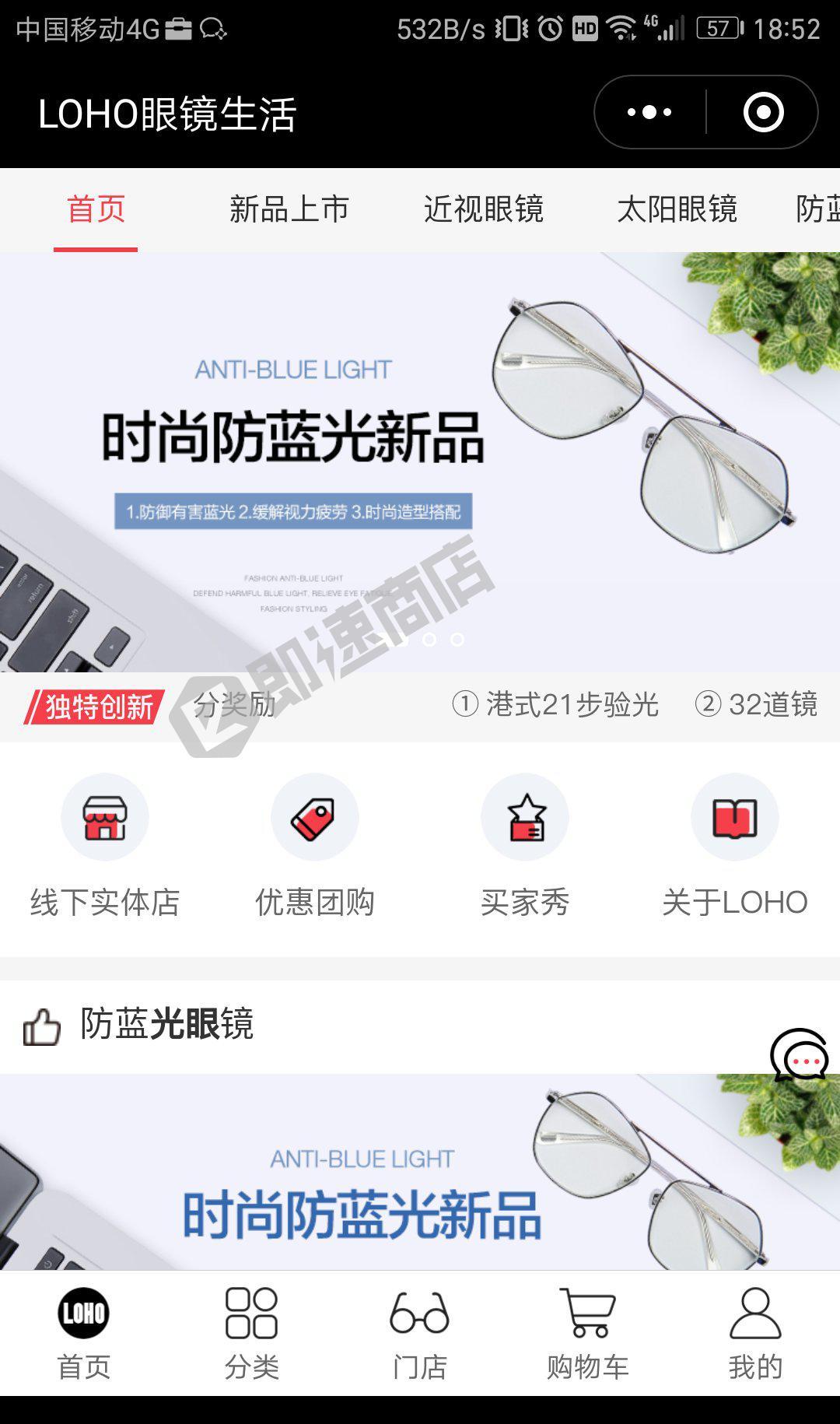 LOHO眼镜生活旗舰店小程序列表页截图