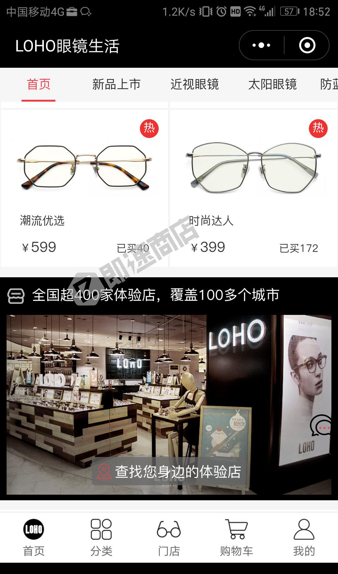 LOHO眼镜生活旗舰店小程序详情页截图