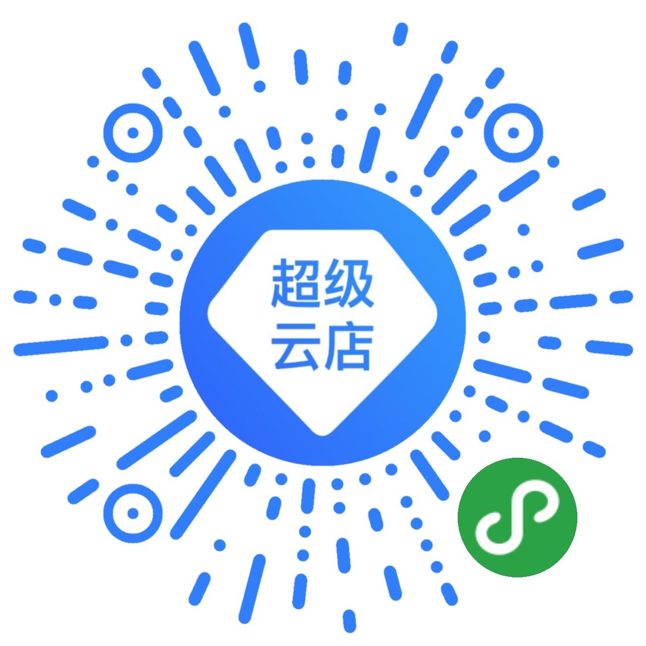 超级云店-微信小程序二维码