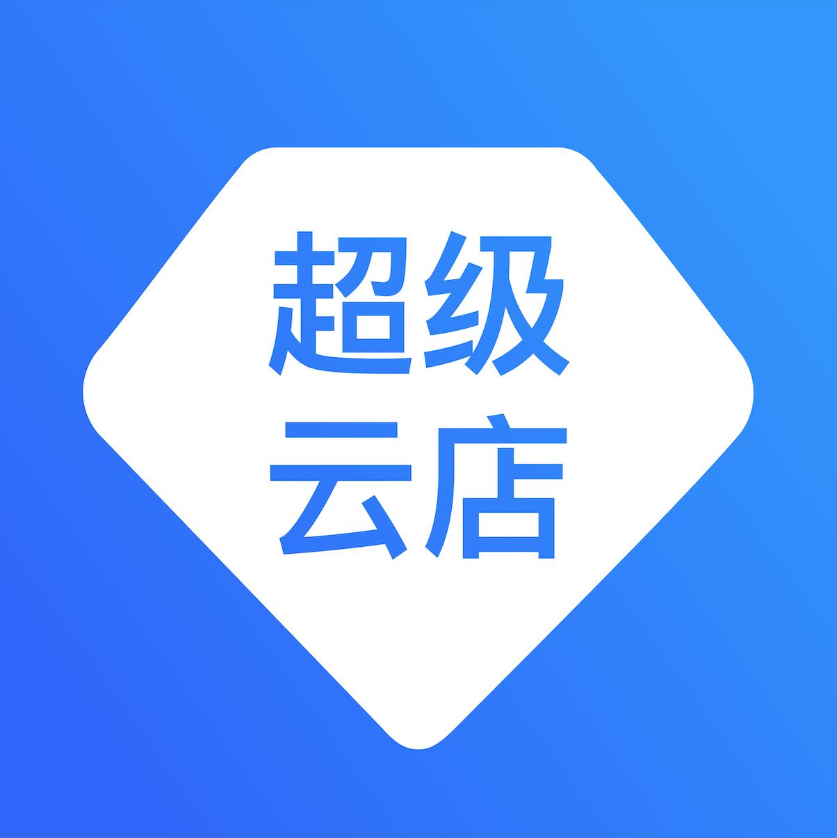 超级云店-微信小程序