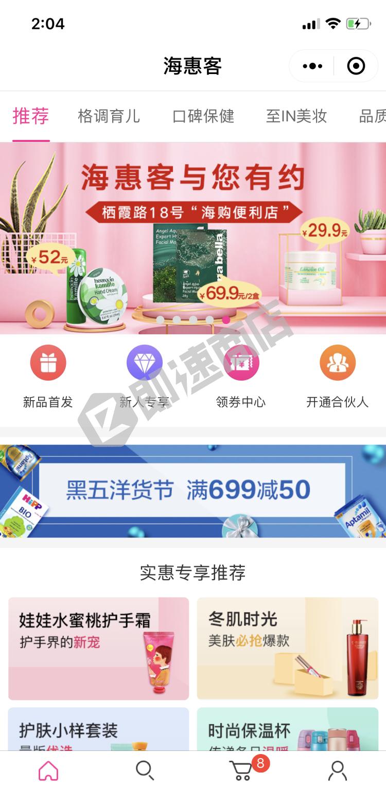 海惠客+小程序详情页截图