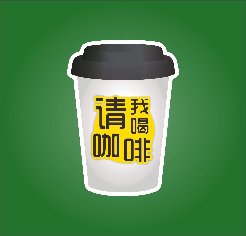请我喝咖啡