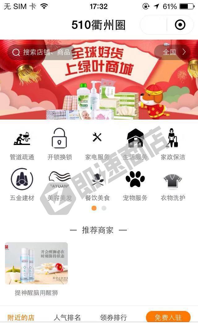 510衢州圈小程序首页截图