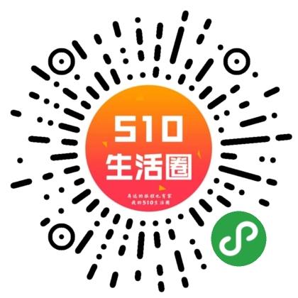 510衢州圈-微信小程序二维码