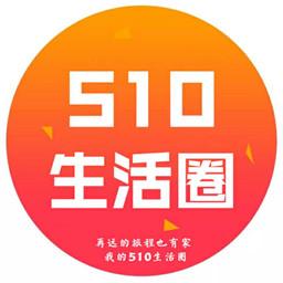 510衢州圈-微信小程序