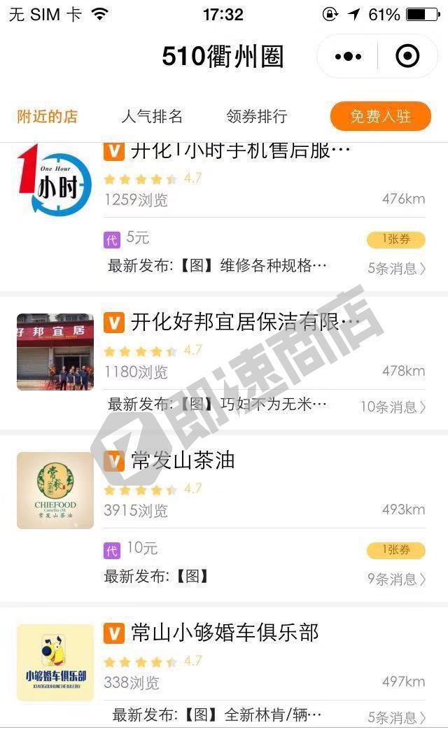 510衢州圈小程序列表页截图