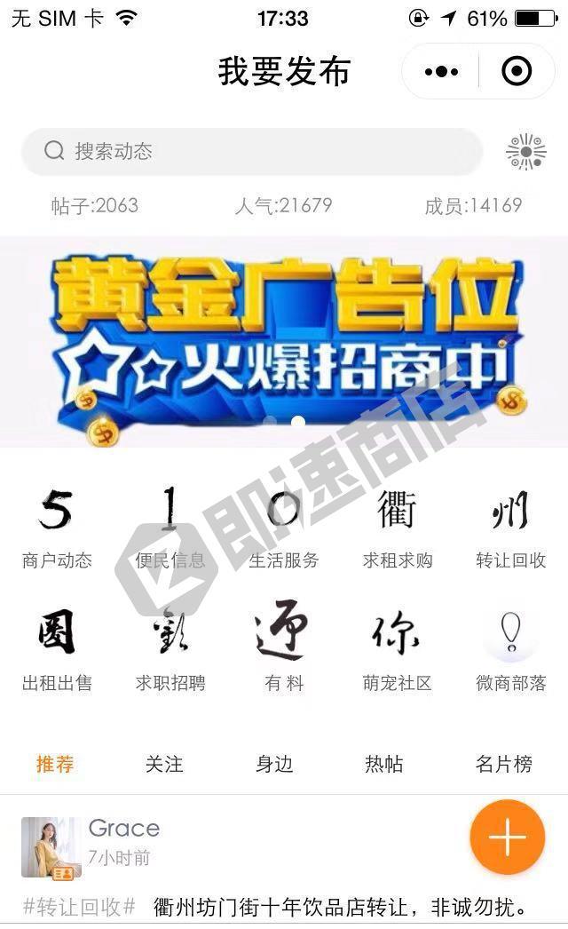 510衢州圈小程序详情页截图