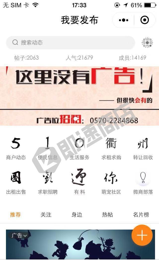 510衢州圈小程序详情页截图1