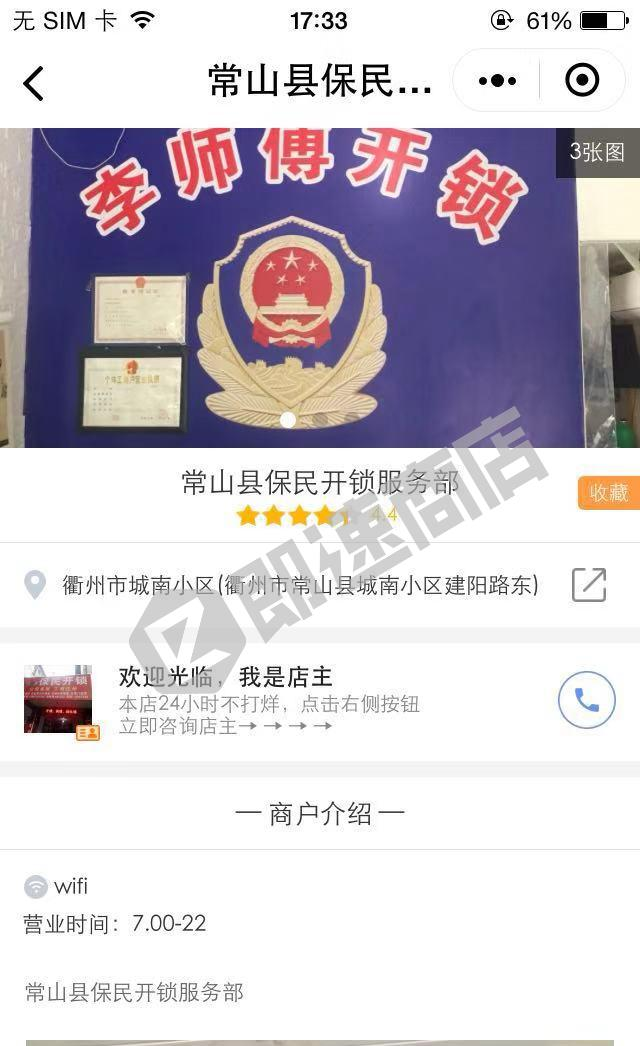 510衢州圈小程序详情页截图2