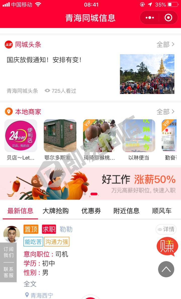西宁同城信息小程序详情页截图