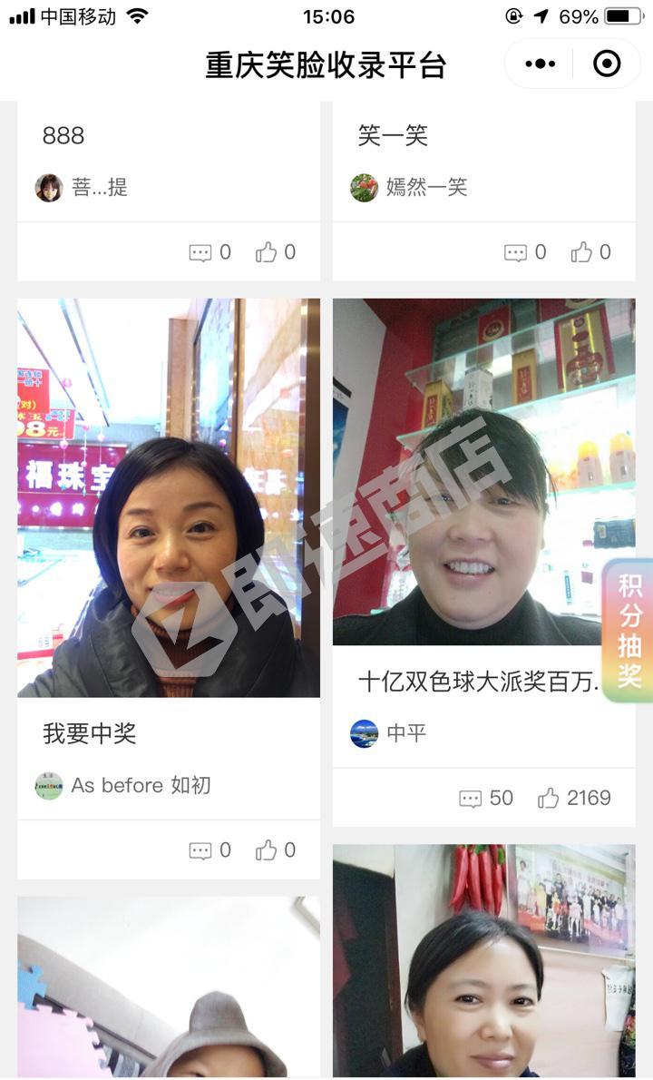 重庆笑脸收录平台小程序详情页截图