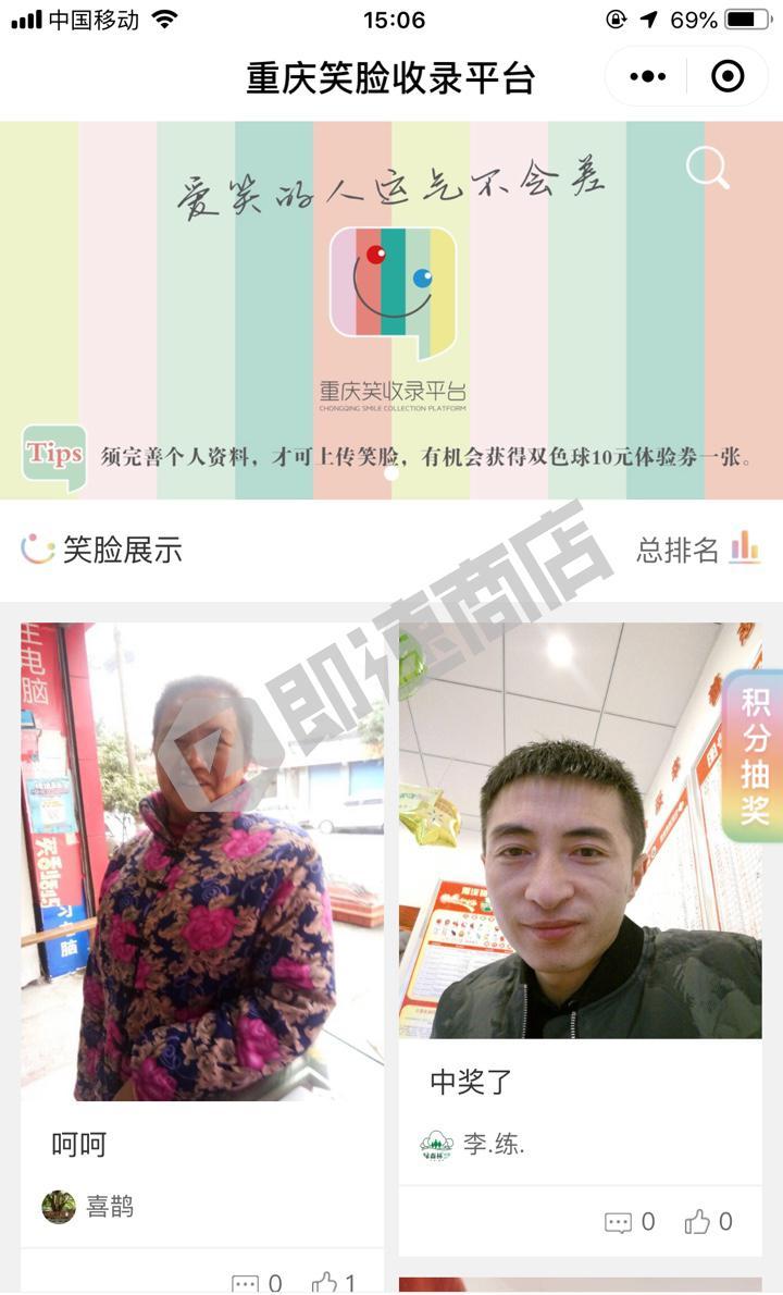 重庆笑脸收录平台小程序详情页截图1