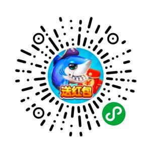 指心捕鱼-微信小程序二维码