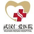武汉仁爱医院